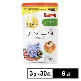 1日分のアマニ油 (3g×30包)