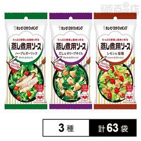 キユーピー3分クッキング 蒸し煮用ソース3種セット