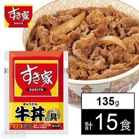【15食】すき家 牛丼の具135g