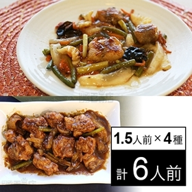 【冷凍】1.5人前×4種 ミールキット(酢豚、鶏肉とキャベツ...