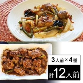 【冷凍】3人前×4種 ミールキット(酢豚、鶏肉とキャベツのに...