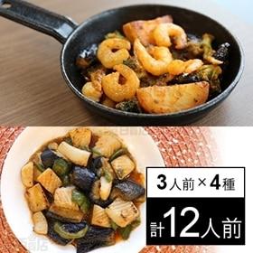 【冷凍】3人前×4種 ミールキット(黒酢炒め、タンドリーシュ...