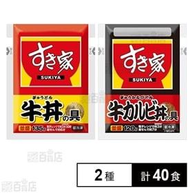【2種 計40食】すき家(牛丼の具135g/牛カルビの具12...