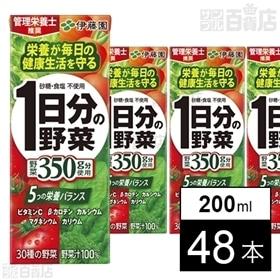 1日分の野菜 紙パック 200ml