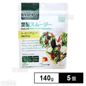 ベジエ 葉酸スムージー 140g