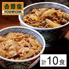 【2種計10食】牛丼の具 / 豚丼の具