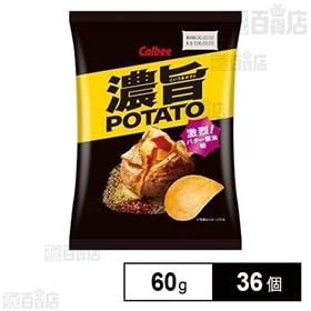 濃旨POTATO激烈バター醤油 60g