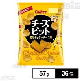チーズビット濃厚チェダーチーズ味 57g