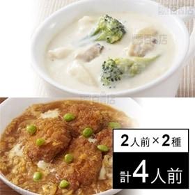 【冷凍】2人前×2種 ミールキット(ひれかつ煮・クラムチャウ...