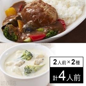 【冷凍】2人前×2種 ミールキット(カレーハンバーグ・クラム...