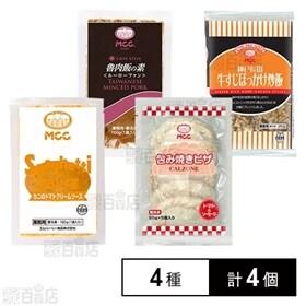 冷凍食品4種セット