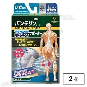 バンテリンコーワ高通気サポーター ひざ専用大きめサイズ シル...