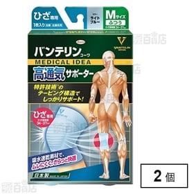 バンテリンコーワ高通気サポーター ひざ専用ふつうサイズ ライ...