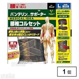 バンテリンコーワサポーター腰椎コルセット 大きめサイズ(ブラ...