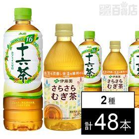 【機能性表示食品】さらさらむぎ茶 500ml/十六茶PET6...