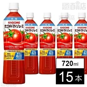 カゴメトマトジュース 低塩720ml