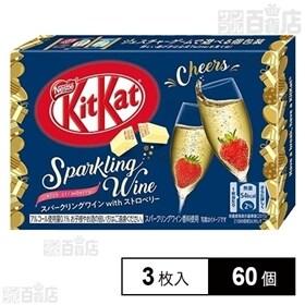 【60個】キットカットミニ スパークリングワイン withス...
