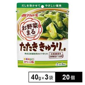 お野菜まるたたききゅうりの素 40g×3袋