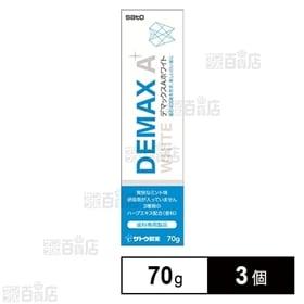 デマックスAホワイト 70g(歯科専用商品)
