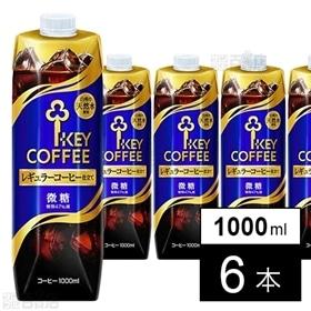 リキッドコーヒー 天然水 微糖 (テトラプリズマ) 1000...