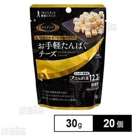お手軽たんぱくチーズ(フリーズドライチーズ) 30g