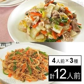 【冷凍】4人前×3種 ミールキット(五目あんかけ、回鍋肉、麻...