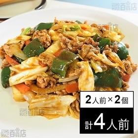 【冷凍】2人前×2個 ミールキット 国産の豚肉と野菜で作る回...