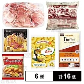 【6種16個】冷凍食品ミックスセット