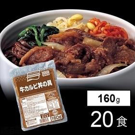 【20個】 牛カルビ丼の具 160g