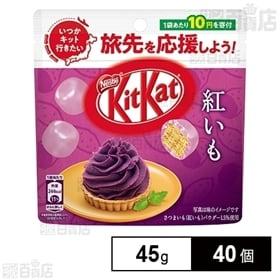 【40個】キットカットビッグリトル 紅芋パウチ