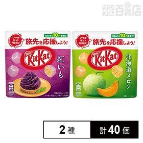 【キットカット2種40個】北海道メロン20個/紅芋20個