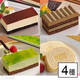 【4種計4個】フリーカットケーキ ティラミス・ショコラ・ピス...