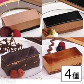 【4種4個】フリーカットケーキ レアーチョコ・クーベルチュー...