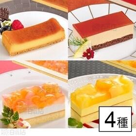 【4種4個】フリーカットケーキ ニューヨークチーズ・紅茶・ア...