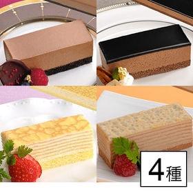 【4種4個】フリーカットケーキ レア―チョコ・クーベルチュー...