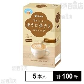 おいしいほうじ茶ラテ ステック 67.5g(5本)