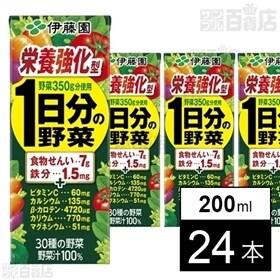 栄養強化型 1日分の野菜 200ml