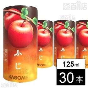 カゴメ 山形県産朝日町ふじ 125ml