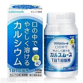【第2類医薬品】カルスムース 120錠