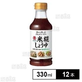 米糀しょうゆ 330ml