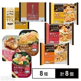 【8種計8個】冷凍食品セット