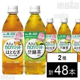 (機能性表示食品)大人のカロリミット はとむぎブレンド茶 5...