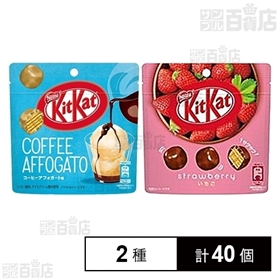 【2種40個】キットカット ビッグリトル いちごパウチ/ビッ...
