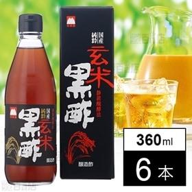 玄米黒酢 360ml