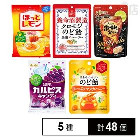 のど飴・キャンディー5種セット