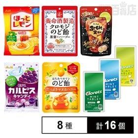 のど飴・キャンディー・タブレット8種セット