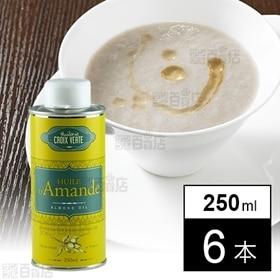クロワヴェルト アーモンドオイル 250ml 缶