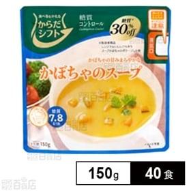 からだシフト糖質コントロール かぼちゃのスープ 150g