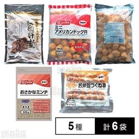 【5種6袋】ニッスイお徳用セットA