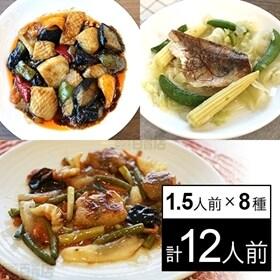 【冷凍】ミールキット 1.5人前×8種(黒酢炒め、タンドリー...
